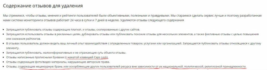 Евромайдан - Данные правила не подлежат обсуждению и пересмотру.