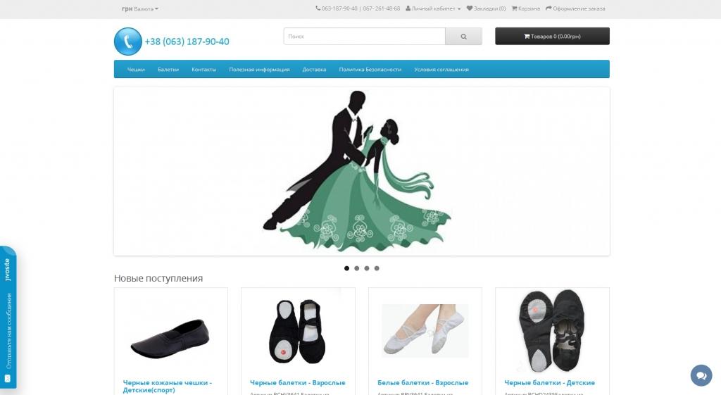 Интернет магазин обуви для танцев -