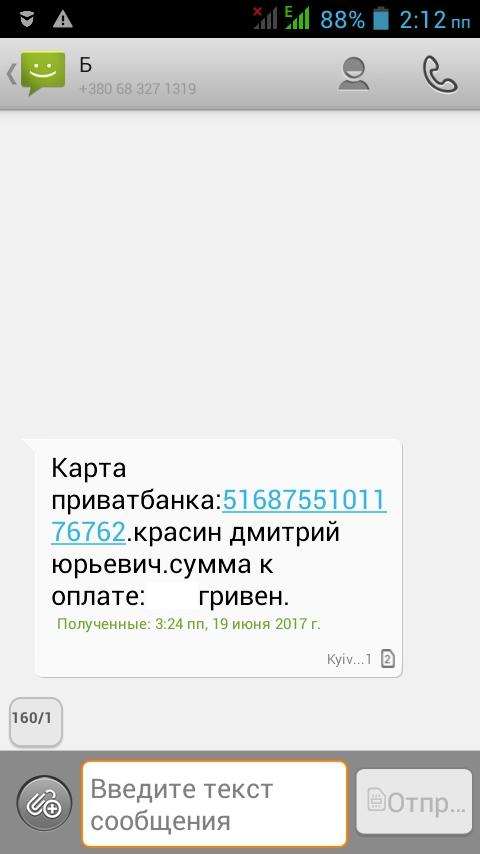 OLX - МОШЕННИК АЛЕКСАНДР 068 327 13 **, 097 668 29** Одесская область