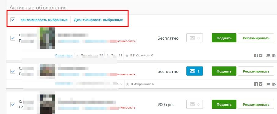 OLX - Рекетиры