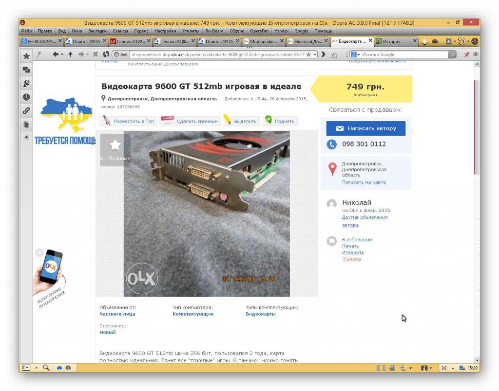Slando Бесплатные объявления - ОСТЕРЕГАЙТЕСЬ МАШЕНИК на  OLX.UA