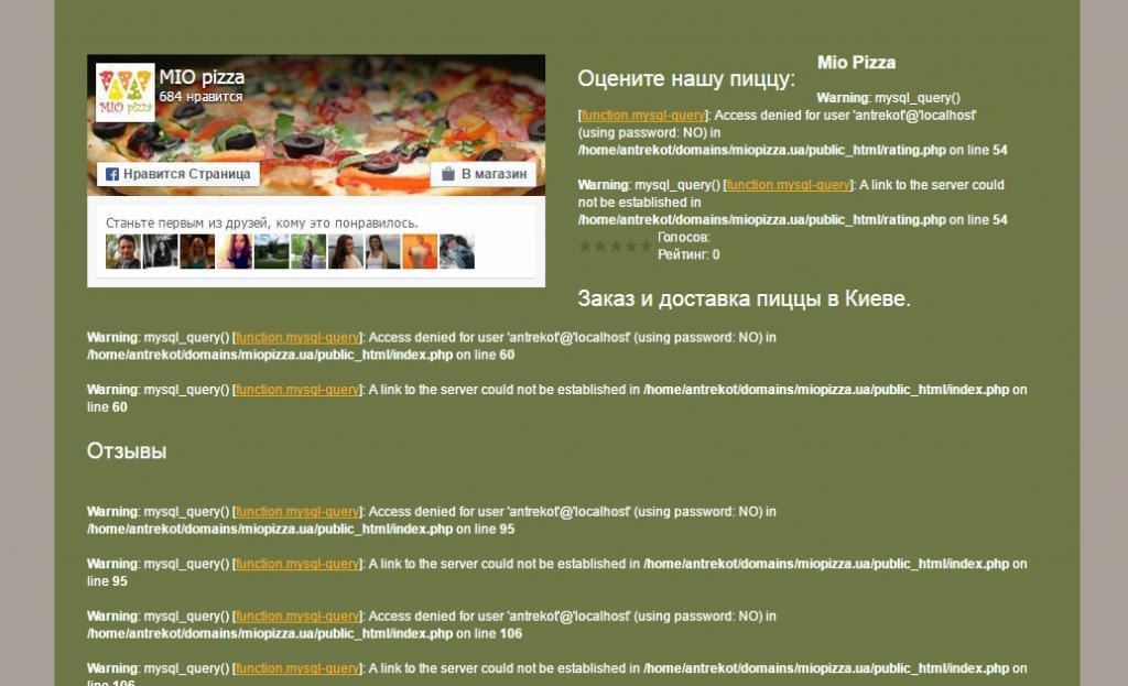 Доставка пиццы «MioPizza» -