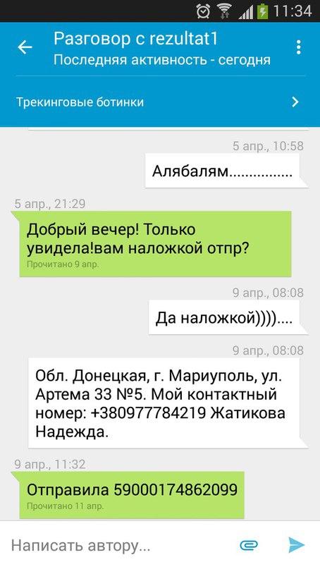 Slando Бесплатные объявления - НЕ ДОБРОСОВЕСТНЫЙ ПОКУПАТЕЛЬ!
