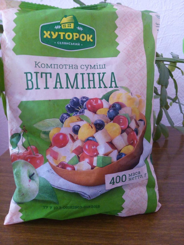 Замороженные овощи ТМ Хуторок (Рудь) - Компотная смесь Хуторок Витаминка от Рудь: деткам, мамам и всем-всем-в