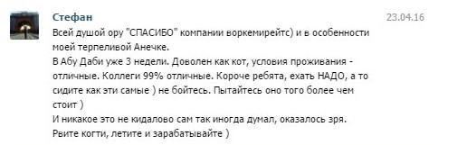 Work Emirates - Стефан, г.Одесса, Украина
