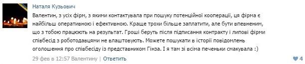 Work Emirates - Наталя, Івано-франківська обл., Україна