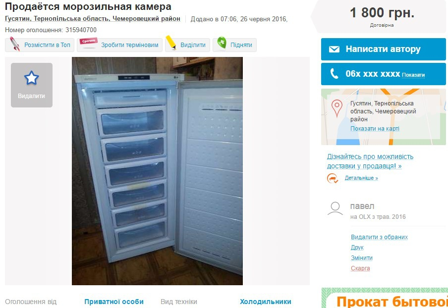 OLX - ЛОХ КИШИТ МОШЕННИКАМИ