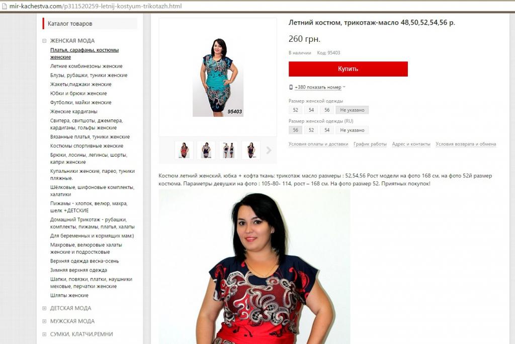Prom.ua - Нарушение правил  оформления товарных позиций на портале Prom.uа