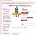 Отзыв о Prom.ua: Нарушение правил  оформления товарных позиций на портале Prom.uа