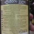 """Отзыв о Вино Заря Кахетии """"Алазанская Долина"""": Отвратительное вино"""