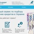 Отзыв о 1credit-ukraina.info: Оформил кредит на сайте