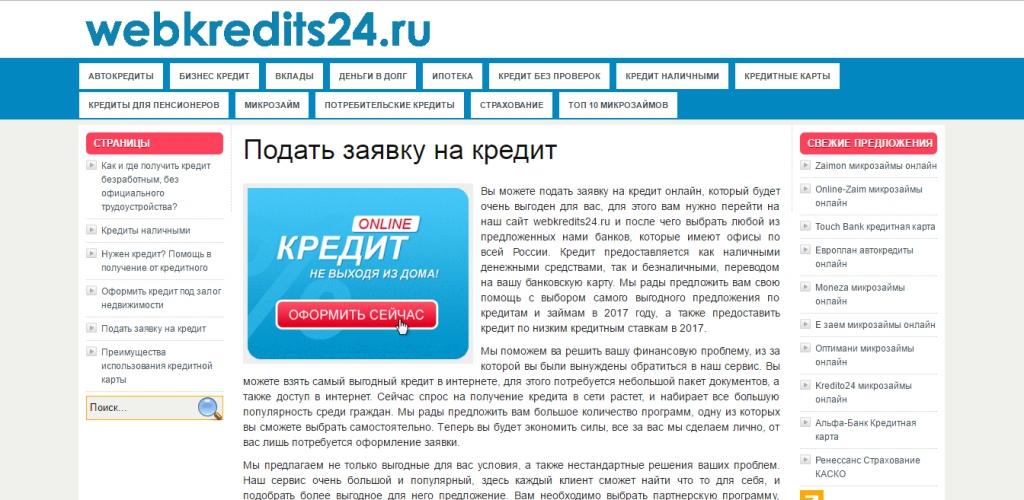 Webkredits24 - Кредиты и все что с ними связано