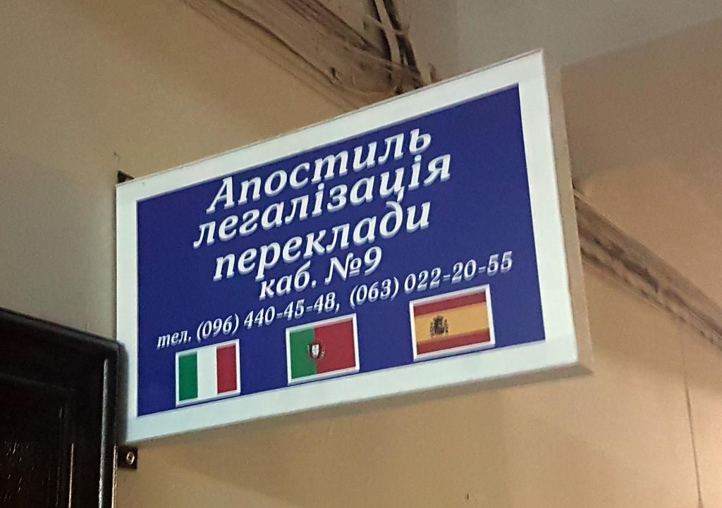 ФОП Панкевич Андрій Михайлович - Шахрай
