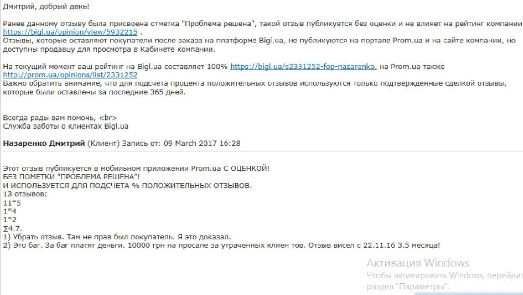 Bigl.ua / Бигль юа - bigl.ua ни за что не отвечают!