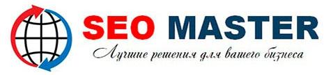 Веб-студия SEO MASTER - Отличное продвижение сайта в ТОП от веб-студии SEO MASTER