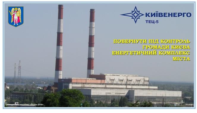 КИЕВЭНЕРГО - Повернення Київенерго Місту
