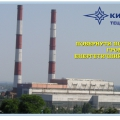 Отзыв о КИЕВЭНЕРГО: Повернення Київенерго Місту