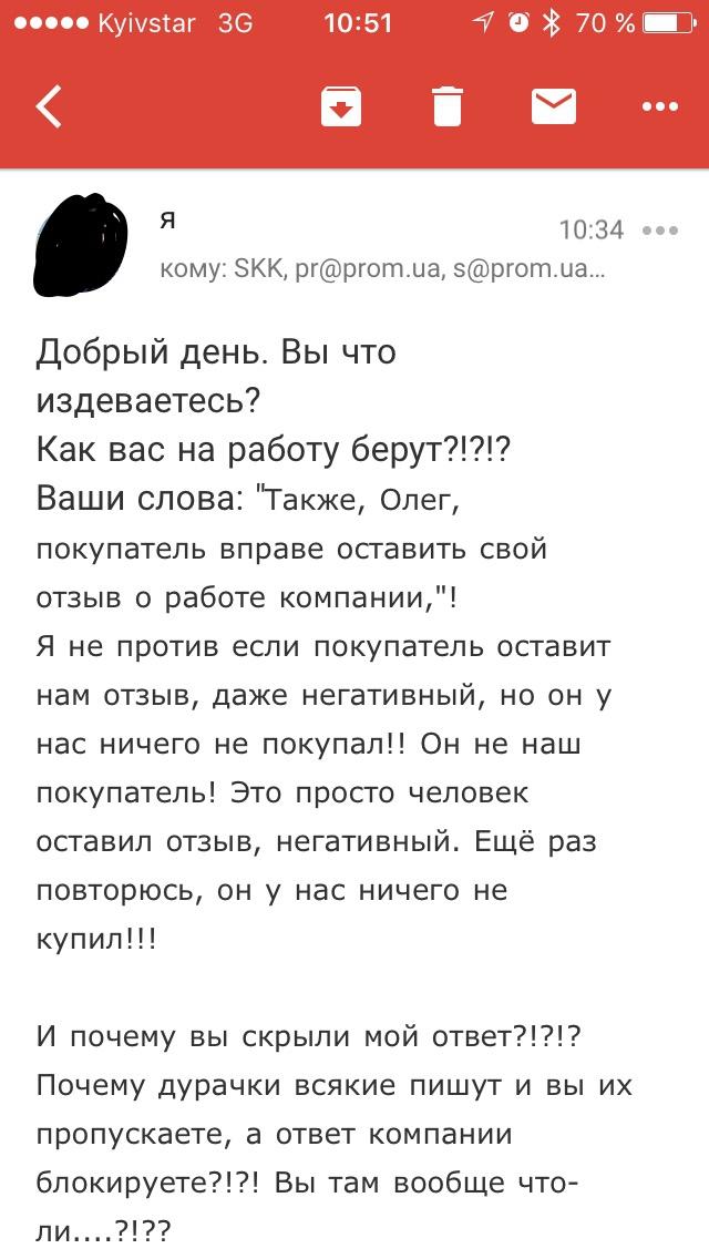 Prom.ua - пром удаляют ответы на отзывы