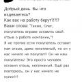 Отзыв о Prom.ua: пром удаляют ответы на отзывы