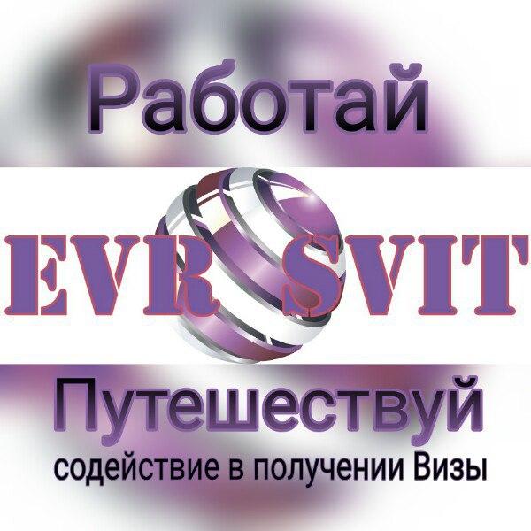 """Компания """"Evrosvit"""" - Спасибо за документы на визу в Польшу"""