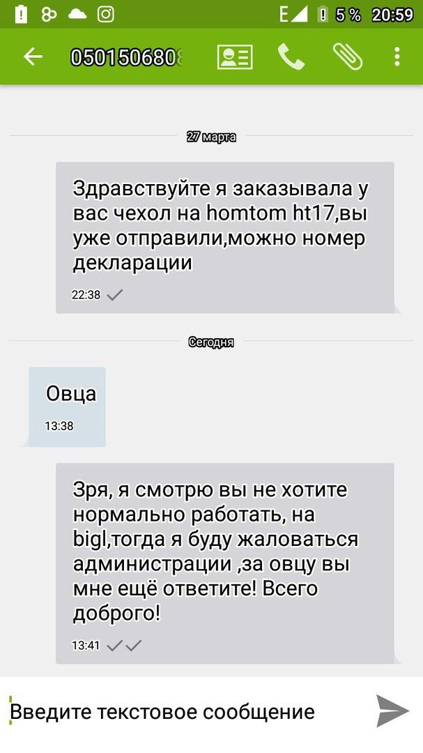 Bigl.ua / Бигль юа - не тактичное обращение продавца с элементами оскорбления