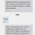 Отзыв о Bigl.ua / Бигль юа: не тактичное обращение продавца с элементами оскорбления