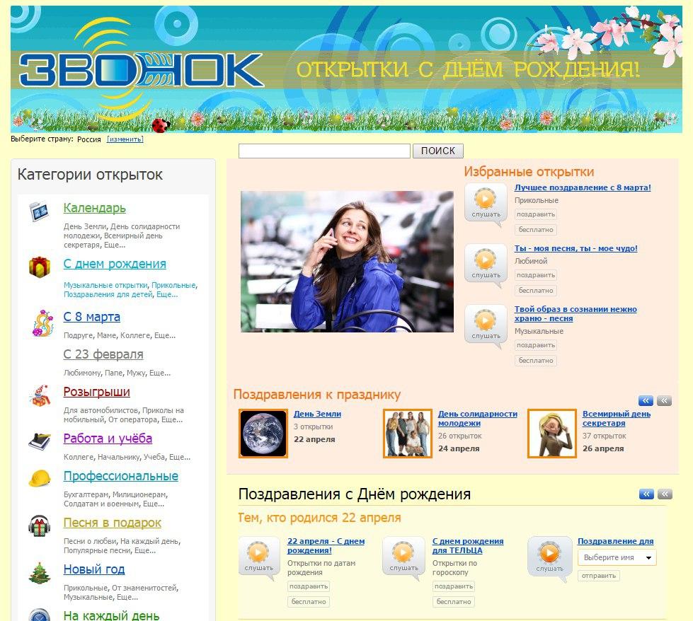 Zvonok.ua - Zvonok.ua - голосовые поздравления