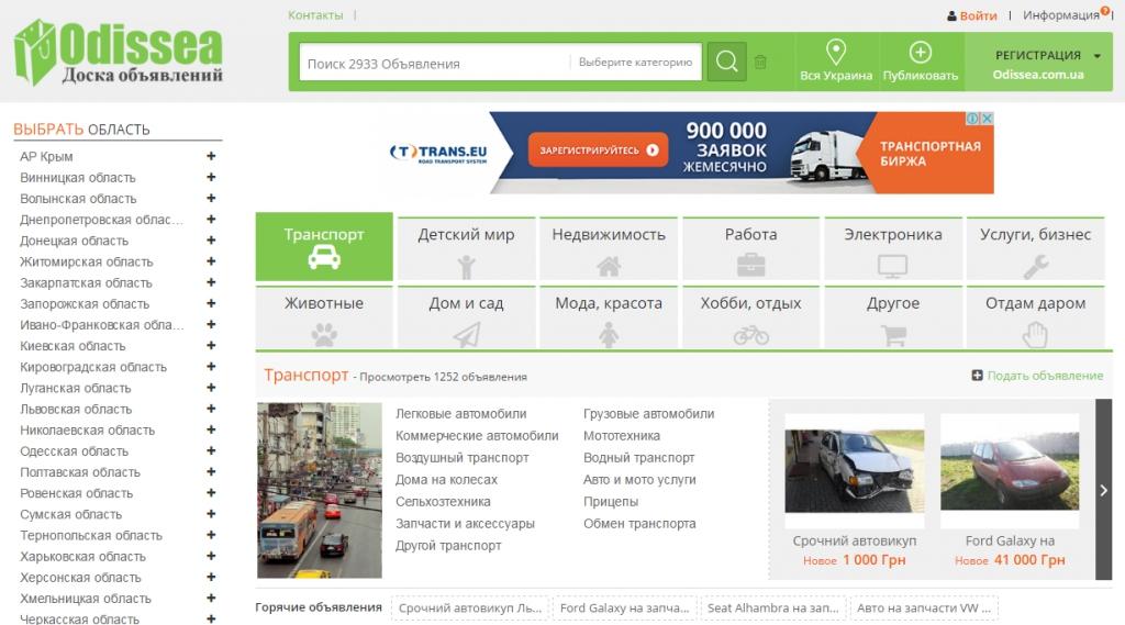 Сайт бесплатных объявлений Украины - Любое размещение объявления абсолютно бесплатно