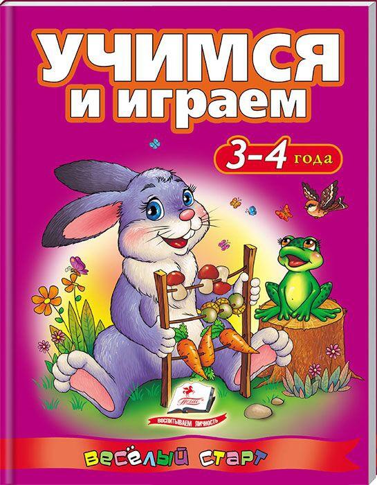 """Книга """"Учимся и играем"""" - Книга """"Учимся и играем 3-4 года"""" серия """"Веселый старт"""""""