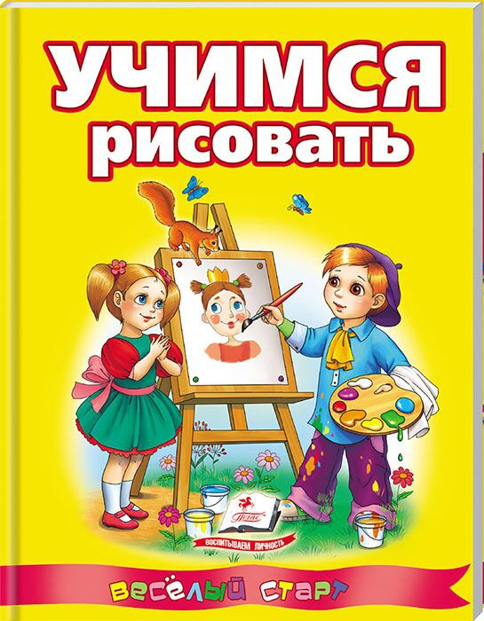 """Книга """"Учимся рисовать"""" - Книга """"Учимся рисовать"""" серия """"Веселый старт"""""""
