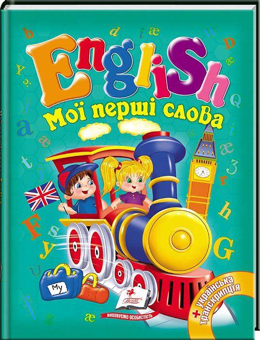"""Книга """"English. Мои первые слова"""" изд-ва """"Пегас"""" - Книга для детей """"English. Мои первые слова"""""""