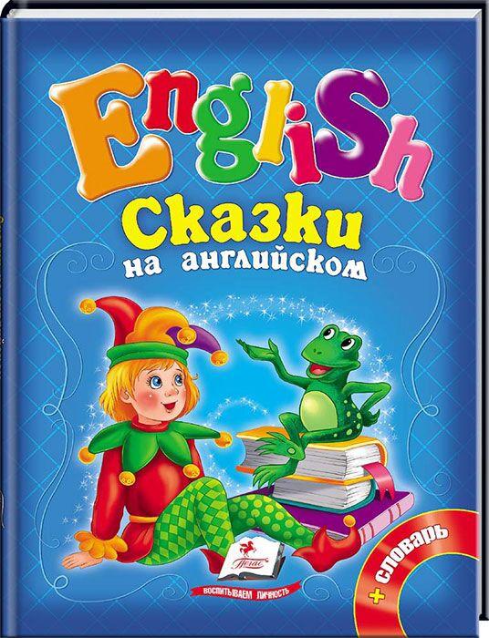 """""""Сказки на английском языке"""", изд-во """"Пегас"""" - Сказки на английском языке"""