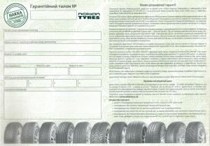 """Зимние шины """"Nokian WR G2"""" - Гарантия - 1 год на НОКИАН"""