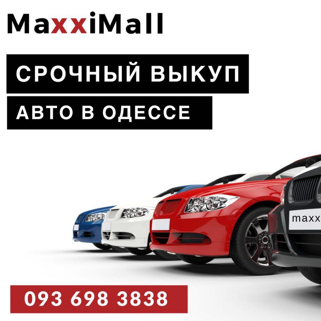 Maxximall - Одесский авто выкуп Maxximall