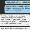 Отзыв о gsmua.co.ua интернет-магазин: после установки оказалось что он с браков