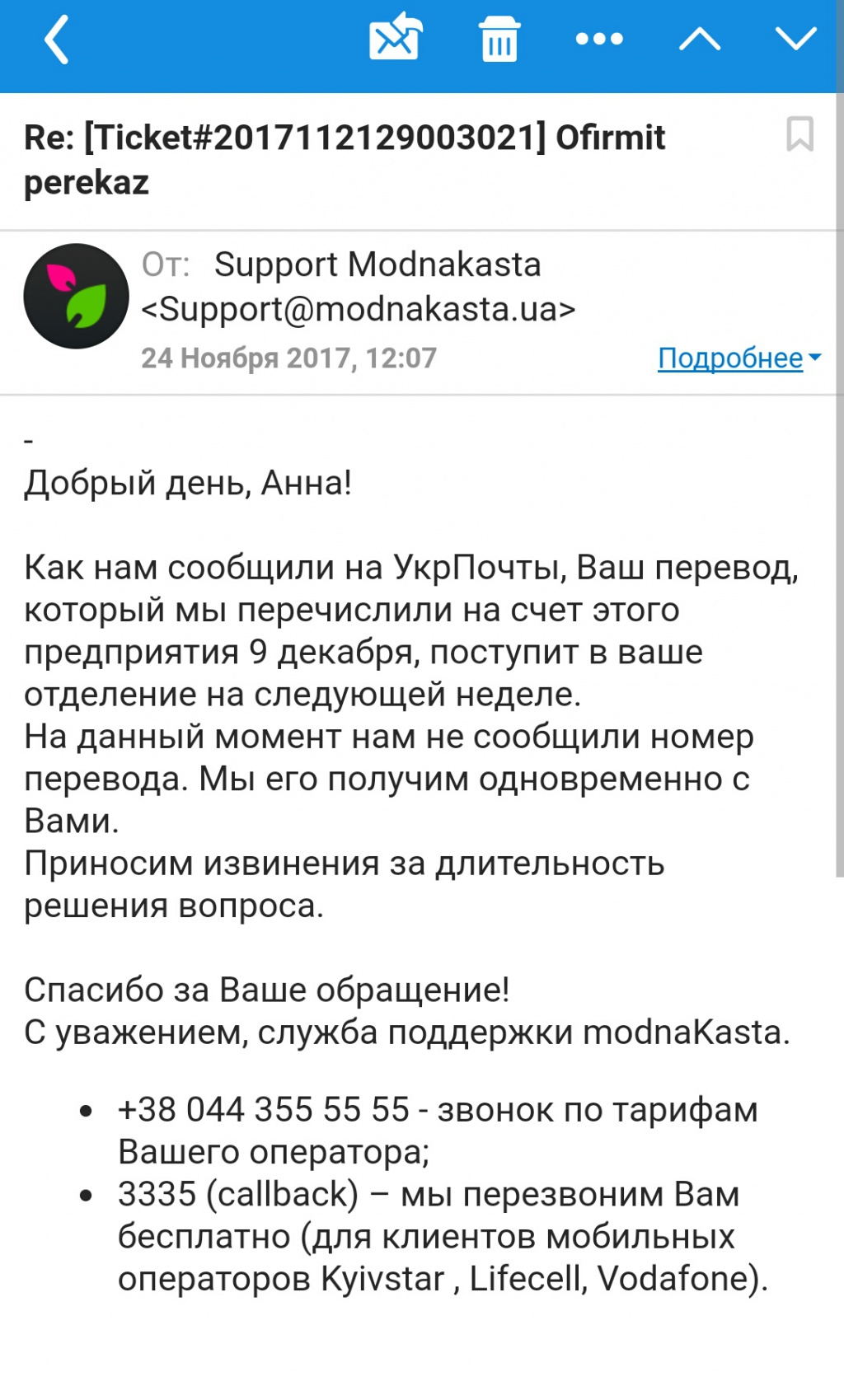 modnaKasta - не возвращают деньги.