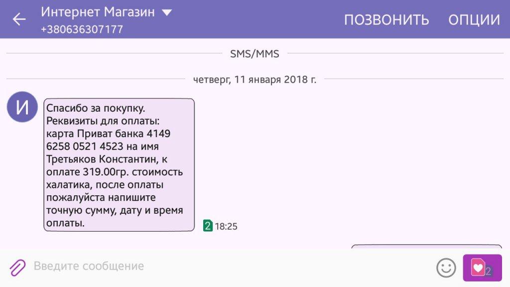 Prom.ua - Осторожно!