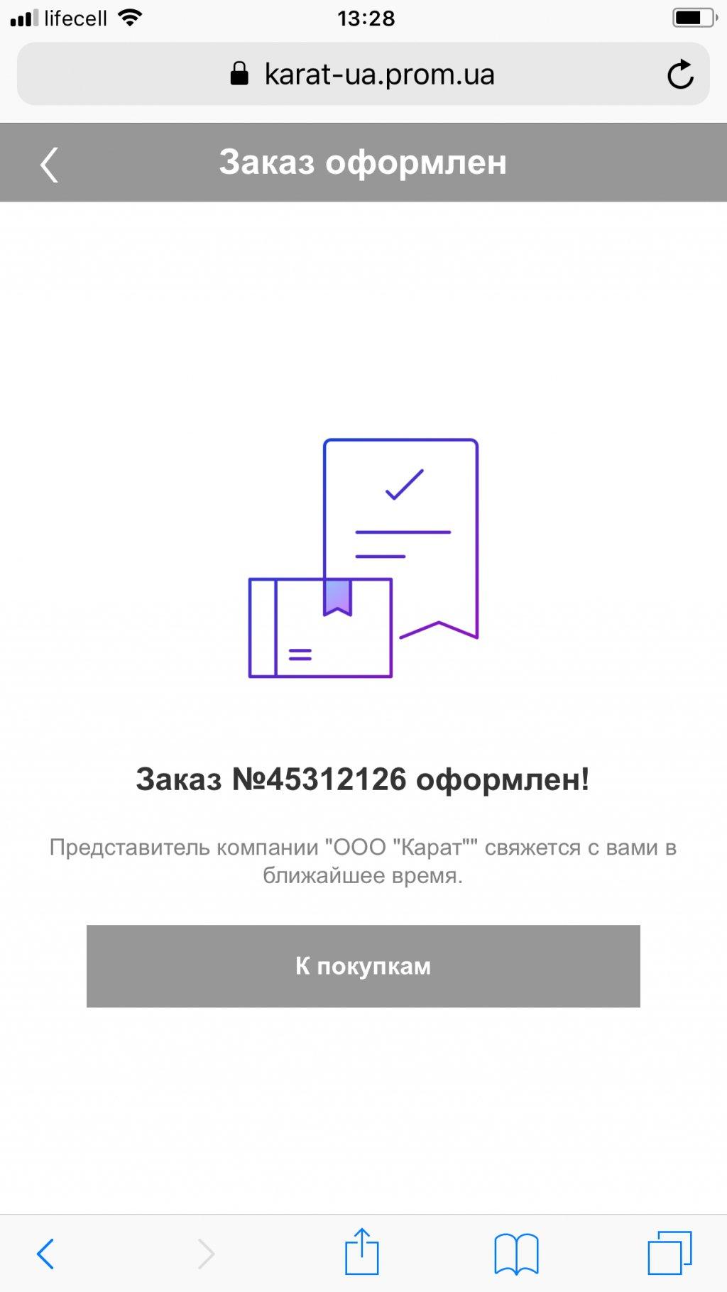 Prom.ua - Впервые развели на этом сайте!!!