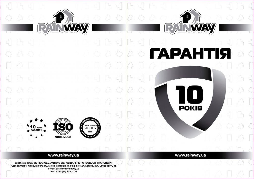 Rainway - Гарантийный талон на 10 лет