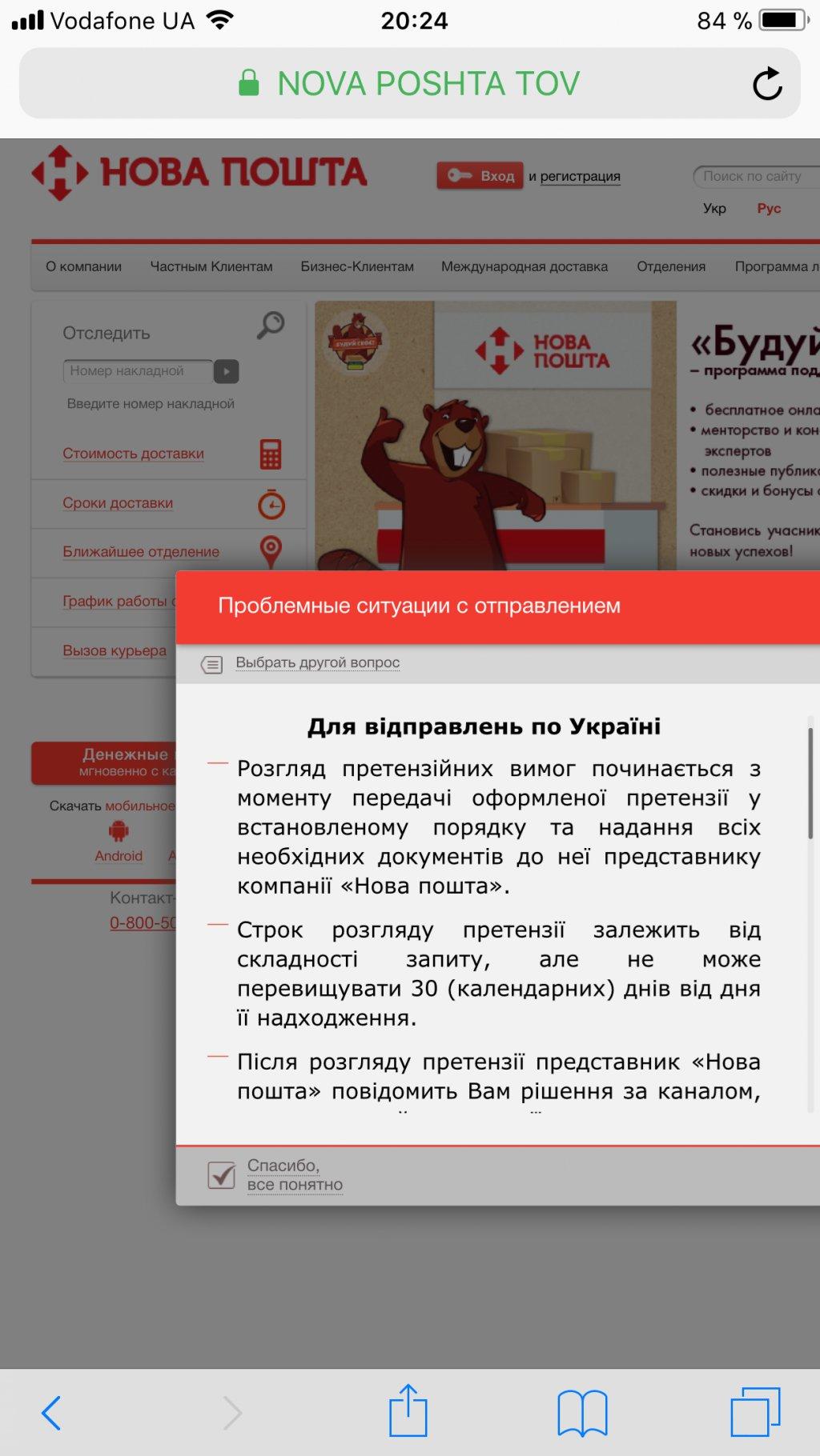 НОВАЯ ПОЧТА (Нова Пошта) - Новая почта не выплачивает законную страхрвку!!!