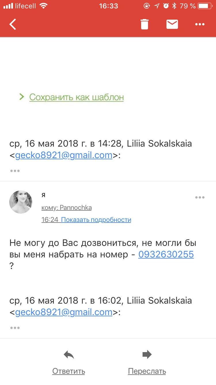 Prom.ua - магазин «Панночка»