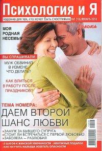 """Журнал Хобби-Путешествие-Отдых - """"Психология и Я"""""""