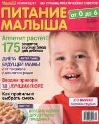 """Журнал Семья - """"Твой малыш Питание малыша от 0 до 6"""""""