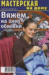 """Журнал Хобби-Путешествие-Отдых - """"Мастерская на дому"""""""