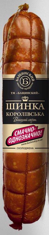Мясной деликатес вареный ТМ Бащинський - Ветчина Королівська