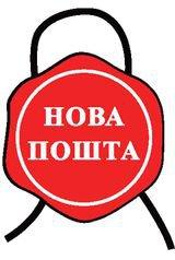 НОВАЯ ПОЧТА (Нова Пошта)