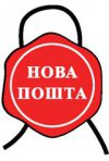 НОВАЯ ПОЧТА (Нова Пошта) отзывы