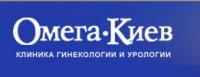 ОМЕГА-КИЕВ Клиника гинекологии и урологии