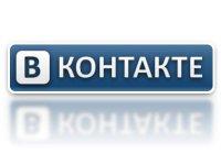 В КОНТАКТЕ - социальная сеть VKontakte.ru