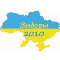 Выборы Президента Украины 2010 года